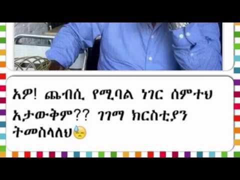 Ato Pastor Dawit Molalign Hypocrisy video