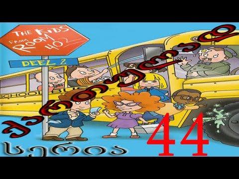 ბავშვები 402-ე ოთახიდან ქართულად სერია 44 / Bavshvebi 402-e otaxidan qartulad seria 44