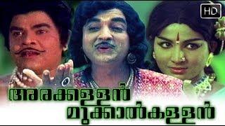 Arakkallan Mukkalkallan Malayalam Full Movie High Quality
