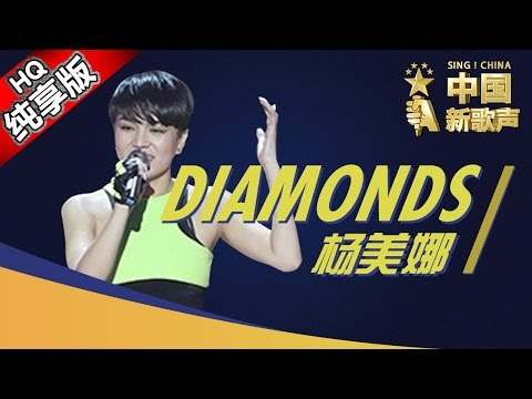 【中国新歌声】杨美娜《diamonds》 %e4%b8%ad%e5%9c%8b%e9%9f%b3%e6%a8%82%e8%a6%96%e9%a0%bb