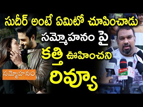 Kathi Mahesh Review On Sammohanam Movie | Sudheer Babu | Aditi Rao Hydari | Tollywood Nagar