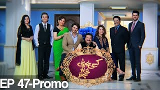 Kaisi Khushi Le Ke Aya Chand Episode 47 Promo - Mon-Tue at 8:10pm on A-Plus TV