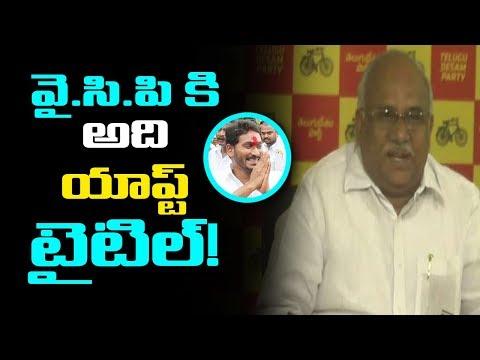 TDP MP Kanakamedala Ravindra Kumar Criticizes YCP Vanchana Deeksha | AP Political News |IndionTvNews