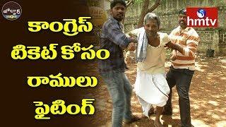 Village Ramulu Comedy | కాంగ్రెస్ టికెట్ కోసం రాములు ఫైటింగ్ | Jordar News | hmtv