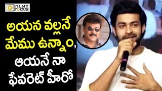 Varun Tej Emotional Words about Chiranjeevi @Sye Raa Narasimha Reddy Movie First Look Launch