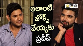 Mahesh Babu Satirical Punch on Anchor Pradeep | Bharat Ane Nenu Team Interview