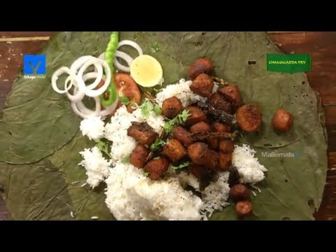 Chamagadda Fry (చామగడ్డ వేపుడు) - How to Make Chamagadda Fry - Chamagadda Vepudu - Teluguruchi