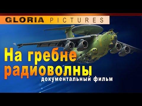 На гребне радиоволны док. фильм 2017 (А-50, А-50У, А-100, Премьер)