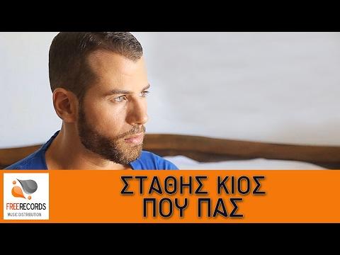Στάθης Κίος - Που πάς | Stathis Kios - Pou pas - Official audio release