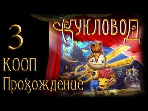 Кукловод / Puppeteer - Прохождение - Кооператив [#3] на русском