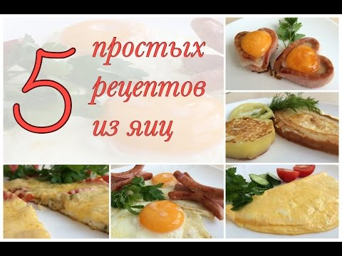 Что приготовить на завтрак быстро и просто и недорого рецепты 85