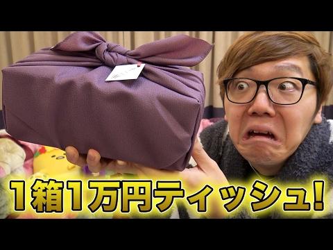 【超高級】1箱1万円のティッシュがヤバすぎたw