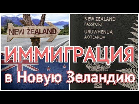 Иммиграция в Новую Зеландию / Immigration to New Zealand