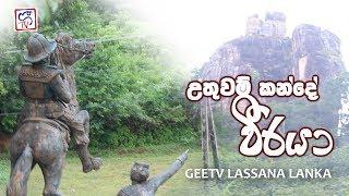 UTHUWAN KANDE VIRAYA (Lassana Lanka) Full Progrem