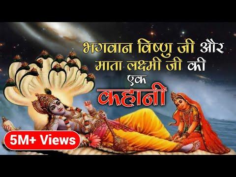 भगवान विष्णु जी और माता लक्ष्मी जी की एक कहानी - Hindi Spiritual & Religious Story thumbnail
