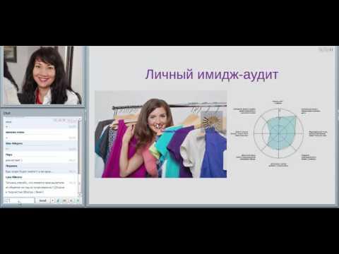 Видео 1. Что такое имидж-аудит / Имидж-тренер Татьяна Маменко