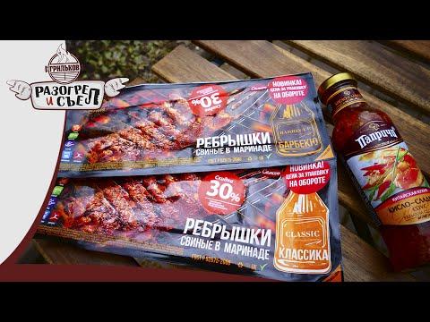 Разогрел и съел: Ребрышки свиные BBQ(САМСОН) с кисло-сладким соусом Папричи(КУХНИ МИРА)