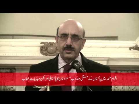 Ambassador Masood Khan Addresses Pakistani American Media video