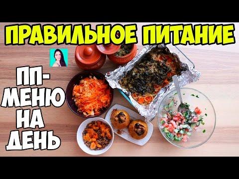 А ВЫ ТАКОЕ ЕДИТЕ??? #2 ♥ Вкусное меню и простые рецепты ♥ Правильное питание #1 ♥ Stacy Sky