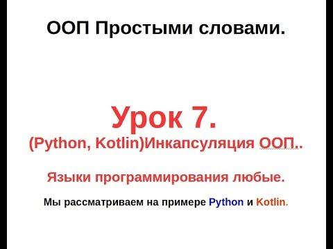 7. (Python, Kotlin)Инкапсуляция ООП.