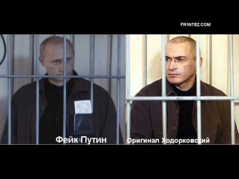 Арест Владимира Путина - ЭТО ФЕЙК!