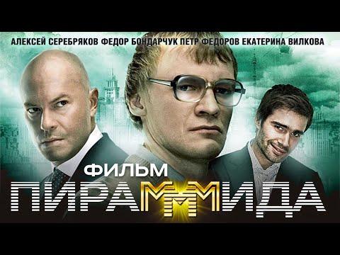 ПираМММида / Смотреть фильм