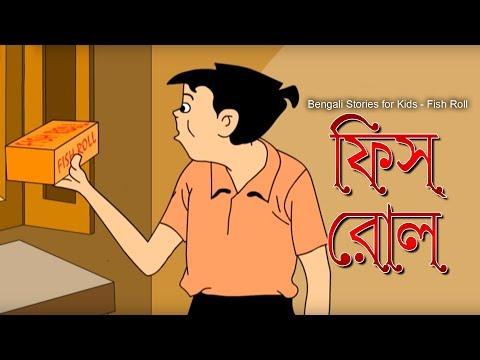 Fish Roll   Nonte Fonte Cartoon   Bengali Comics Series   Animation Comedy Cartoon video
