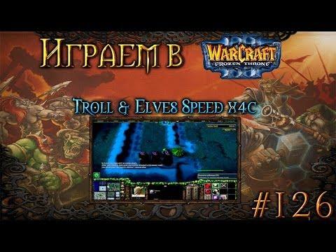 Играем в Warcraft 3 #126 - Troll & Elves Speed x4c