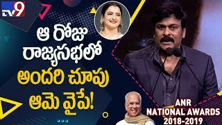 Mega Star Chiranjeevi remembers ANR @ ANR National Awards 2019 - TV9