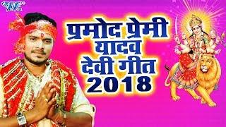 Pramod Premi चईत नवरात्री स्पेशल Top 10 भजन Superhit Bhojpuri Devi Geet 2018 Jukebox