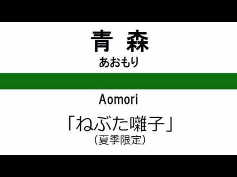 【改訂版】青森駅・新青森駅 現・新発車メロディー