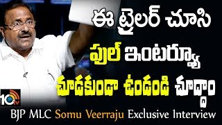 BJP MLC Somu Veerraju Exclusive Interview | Aggressive Behavior | Promo