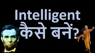 How to Gain Knowledge & Become Intelligent?