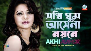 Shokhi Ghum Ashena Noyone (সখি ঘুম আসেনা নয়নে) - Tui Jodi Amar Hoiti - Ankhi Alamgir Music Video