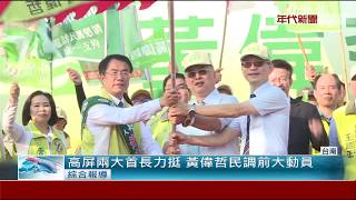 民調逼近黃偉哲動員 陳菊獻「聲」表態力挺