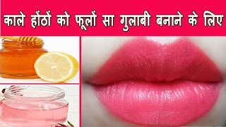 गुलाबी होंठ पाने के घरेलू नुस्खे - How to Get Pink Lips Naturally - Lighten Dark Lips