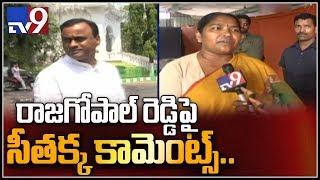 MLA Seethakka over Rajagopal Reddy comments on Congress - TV9