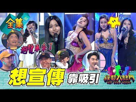 台綜-綜藝大熱門-20210415 手氣正旺別來吵!想打歌先等我自摸再說吧!