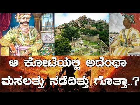 ಆ ಕೋಟೆಯಲ್ಲಿ ಅದೆಂಥಾ ಮಸಲತ್ತು ನಡೆದಿತ್ತು ಗೊತ್ತಾ..? A tale of Veera Madakari- Part-2