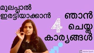 മുലപ്പാൽ ഇരട്ടിയാക്കാൻ ഞാൻ ചെയ്ത 4 കാര്യങ്ങൾ!!!! Double your breast milk | Women health|mother care