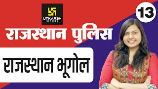 Rajasthan Geography || Rajasthan Police Constable Online Classes-13 || By Shikha Gupta