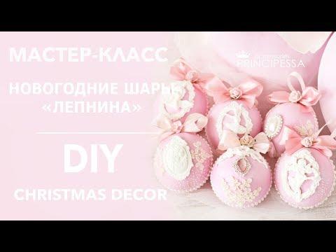 """Мастер-класс """"Новогодние шары ЛЕПНИНА"""" / DIY """"Christmas decor"""""""