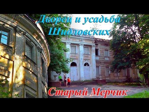 Усадьба Шидловских в Старом Мерчике | Харьковская область