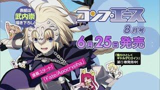 付録は『なのはViVid』の納涼扇子!『コンプエース8月号』が6月25日発売!!!