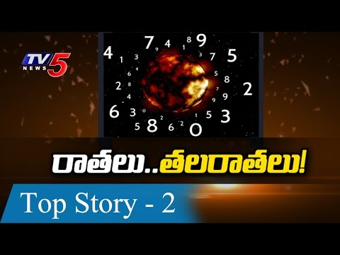 Does Numerology Really Works?   PS Nehru Vs Babu Gogineni   Top Story - 2   TV5 News