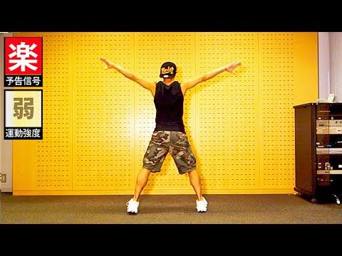 【ダイエット ダンス動画】やさしいエアロビクス 自宅でできる簡単なダイエット体操  – Längd: 13:45.