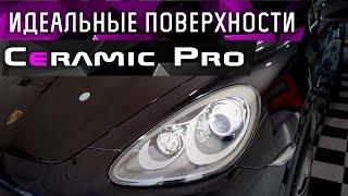 Porsche Cayenne защищен составами Ceramic Pro