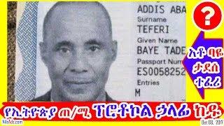 የኢትዮጵያ ጠ/ሚ ፕሮቶኮል ኃላፊ ከዱ - Ethiopia PM Protocol Defects - VOA