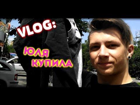 VLOG: Юля купила / Андрей Мартыненко