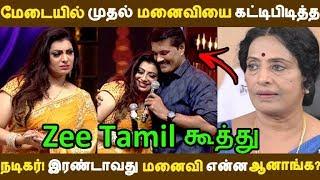 மேடையில் முதல் மனைவியை கட்டிபிடித்த நடிகர்! இரண்டாவது மனைவி என்ன ஆனாங்க? | Tamil Cinema | Kollywood